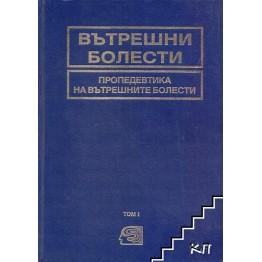 Пропедевтика на вътрешните болести, том 1, второ издание, 1994 Начев