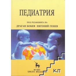 Педиатрия, Бобев, Генев