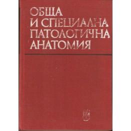 Обща и специална патологична анатомия Вълков 1993