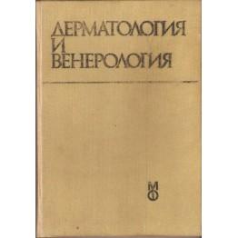 Дерматология и венерология (за студенти по стоматология) Дурмишев 1998г.