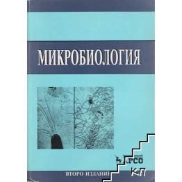 Микробиология Аврамова,Цанев, Дочева, Митов 2000г.