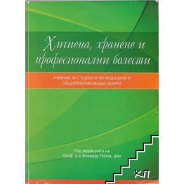 Хигиена хранене и професионални болести, Попов