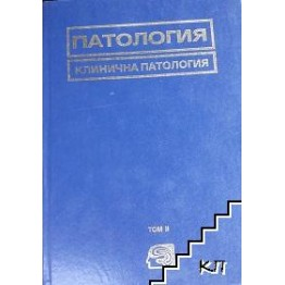 Учебник по клинична патология Велев, Каменова Том2