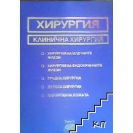 Клинична хирургия том 2 Дамянов 2007