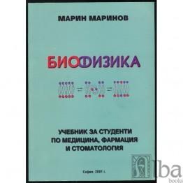 Биофизика Марин Маринов 2001г.