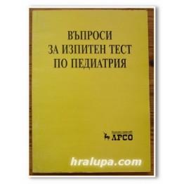 Въпроси за изпитен тест по педиатрия 2001г. Калев