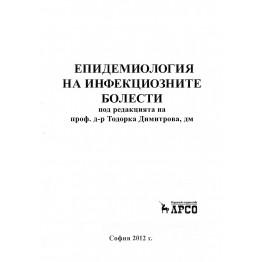 Епидемиология на инфекциозните болести 2012г., Димитрова