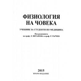 Физиология на човека Витанова Гърчев 2015г.