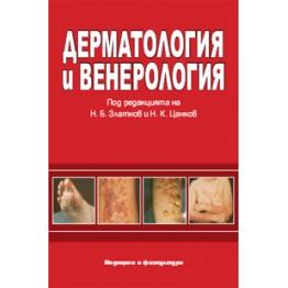Дерматология и венерология - Златков,Цанков 2011г