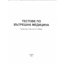 Тестове по вътрешна медицина Кръстев, Робева 2006