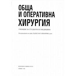 Обща и оперативна хирургия Гайдарски 1994