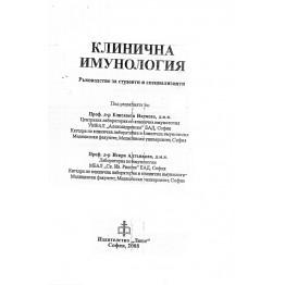 Клинична имунология Наумова, Алтънкова 2008 г,