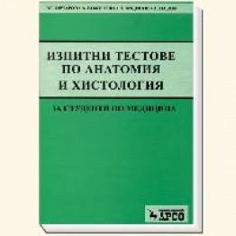 Изпитни тестове по анатомия и хистология, Овчаров, Божилова, Видинов, Палов 2010