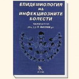 Епидемиология на инфекциозните болести 2011г., Нели Рибарова