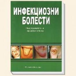 Инфекциозни болести, Тихолова 2008г.