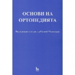 Основи на ортопедията 2012 Медникаров