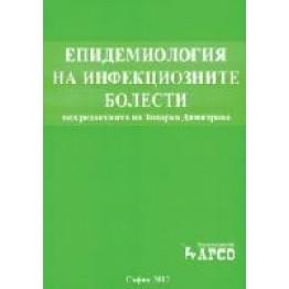 Eпидемиология на инфекциозните болести 2012 Димитрова