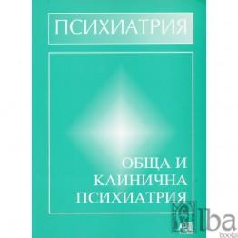 Психиатрия проф. д-р Меглена Ачкова