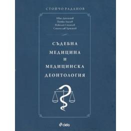 Съдебна медицина и медицинска деонтология Раданов