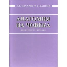 Анатомия на човека Дванадесето издание Овчаров, Ванков