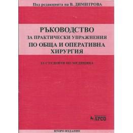 Ръководство за практически упражнения по обща и оперативна хирургия за студенти по медицина, Димитрова