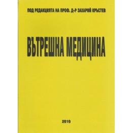 Вътрешна медицина второ преработено и допълнително издание, Кръстев 2010