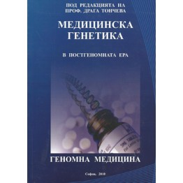 Медицинска генетика проф. Д.Тончева