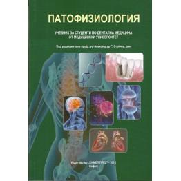 Патофизиология 2015 Стойнев