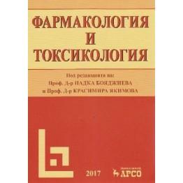 Фармакология и токсикология 2019 Бояджиева Якимова