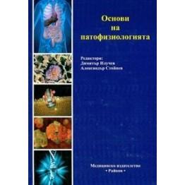 Основи на патофизиологията Стойнев 2010