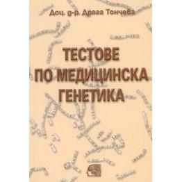 Тестове по медицинска генетика Тончева