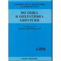 Ръководство за подготовка за изпитен тест по обща и оперативна хирургия - тестове, Димитрова