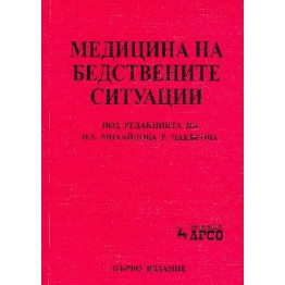 Mедицина на бедствените ситуации Михайлова Чакърова
