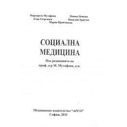Социална медицина, Мутафова, Пешева, Георгиева, Христов, Правчанска