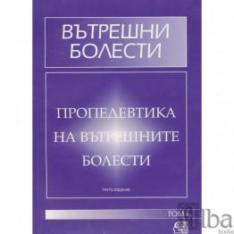 Пропедевтика на вътрешните болести 1997 Начев