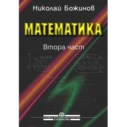 Математика - втора част - Божинов 2002г.