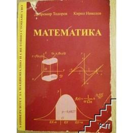 Математика четвърто издание - Тодоров, Николов 2009г