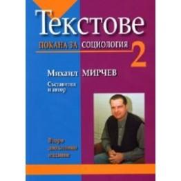 Текстове покана за социология - второ допълнено и преработено издание - Мирчев 2011г