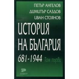 История на България (681-1944г.) том 1, Ангелов, Саздов, Стоянов 2003г.