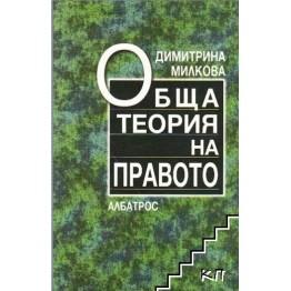 Обща теория на правото Милкова 2007г
