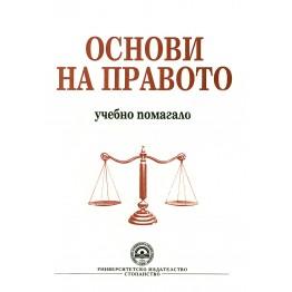 Основи на правото - Учебно помагало 2010г