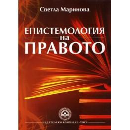 Епистемология на правото, Маринова 2013г.