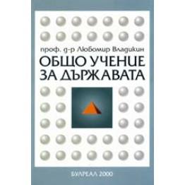 Общо учение за държавата - Владикин 2000г