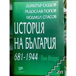 История на България (681-1944г.) том 2