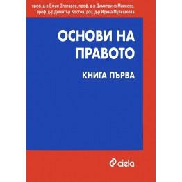 Основи на правото - книга първа - Златарев, Милкова, Костов, Мулешкова 2012