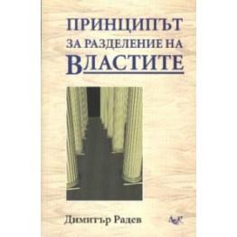 Принципът за разделение на властите - Радев 2002г