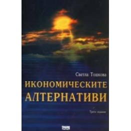 Икономически алтернативи трето издание, Тошкова 1999г.