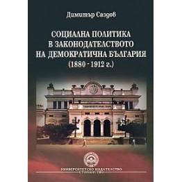 Социална политика в законодателството на Демократична България (1880-1912г.), Саздов 2008г.