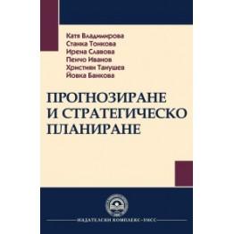 Прогнозиране и стратегическо планиране - Владимирова, Тонкова, Славова, Иванов, Танушев, Банкова 2012г
