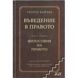 Въведение в правото - част втора - философия на правото - Бойчев 2006г